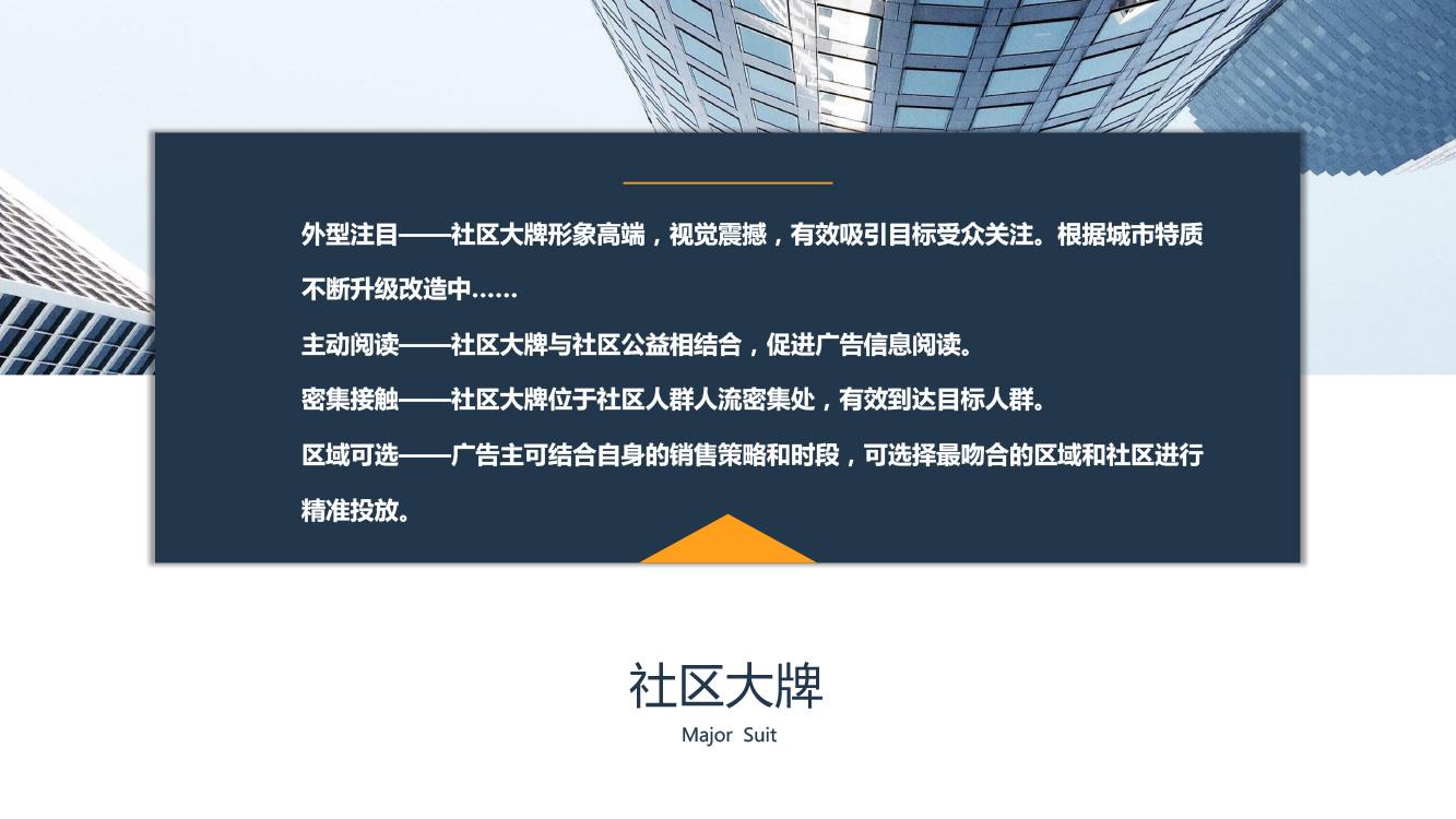 东众传媒资源推荐201908X(1)-8